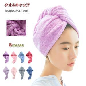 ふわふわのヘアードライタオルは髪をやさしく守りながらぐんぐん水を吸ってくれて、素早く乾きます。 ドラ...