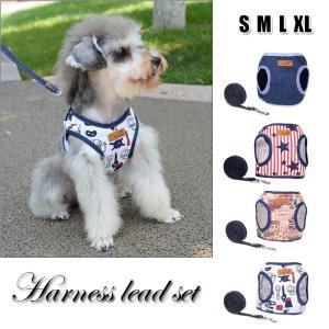 犬ハーネスリードセット おしゃれ 小型犬用 中型犬用 可愛い お散歩  簡単脱着式 軽量