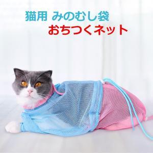 猫用 みのむし袋 おちつくネット ねこ用 ネット 猫 シャンプー 爪切り 耳掃除 脱走防止 メッシュ