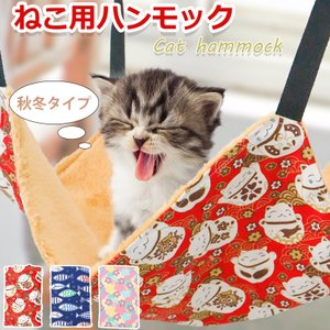 猫 ハンモック 秋冬仕様 冬秋タイプ 取り付け簡単 ベッドクッション キャットハウス キャットハンモック 洗濯OK 両面用の画像