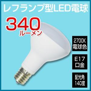 LED電球 e17 白熱球30W相当 電球色 調光器対応 レフ球形 LED球 E17口金