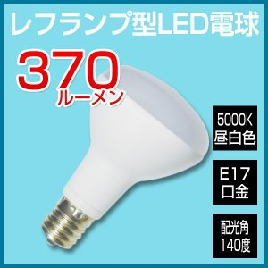 LED電球 e17 白熱球30W相当 昼白色 調光器対応 レフ球形 LED球 E17口金