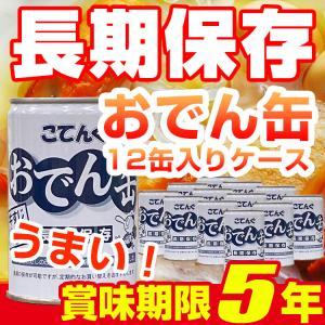 5年保存食 おでん缶 牛すじ大根入り×12缶セット atrescue
