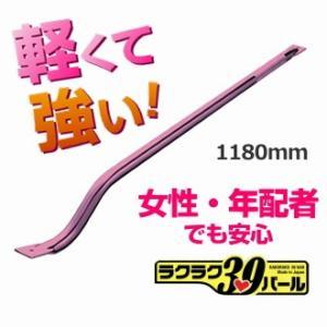 防災バール ピンク 1180mm|atrescue