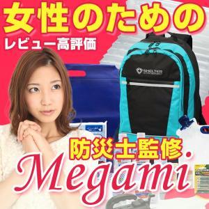 女性用防災セット MEGAMI(防災士監修)★|atrescue