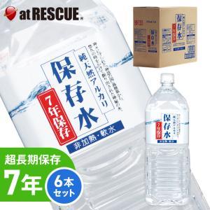 7年保存水 純天然アルカリ保存水2L× 6本(1ケース)|atrescue