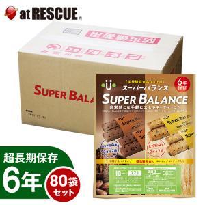 6年保存食 スーパーバランス/バランスパワー 80袋セット|atrescue