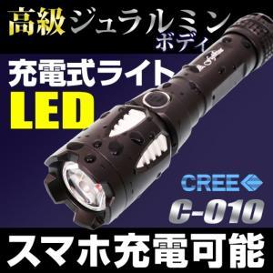 富士倉 充電式LEDハンディーライト C-010 懐中電灯 リチウムイオン電池 USB充電式 防水仕様 スマホ充電対応【納期2か月前後】|atrescue