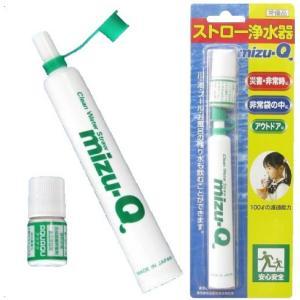 ストロー浄水器 mizu-Q(ミズキュー)|atrescue