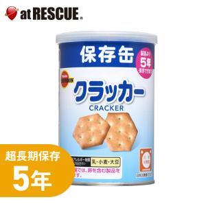 5年保存 缶入ミニクラッカー(キャップ付)【単品】|atrescue