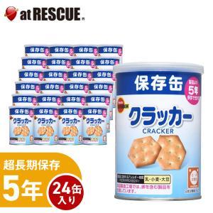 5年保存 缶入ミニクラッカー(キャップ付)【1ケース24個入り】|atrescue