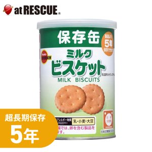 5年保存 缶入ミルクビスケット(キャップ付)【単品】|atrescue