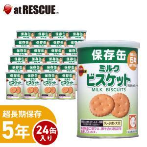 5年保存 缶入ミルクビスケット(キャップ付)【1ケース24個入り】|atrescue