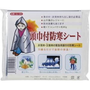 頭巾付防寒シート|atrescue