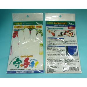 スペクトラ子供用手袋「守ってね2」&調理用|atrescue