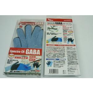 スペクトラCX GABA 耐突刺防止手袋|atrescue