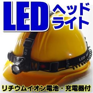 CREEヘッドライト LEDヘッドライト リチウムイオン電池・充電器セット|atrescue