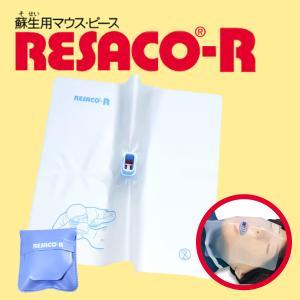 人工呼吸用マウスシート レサコR|atrescue
