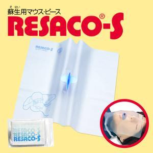 人工呼吸用マウスシート レサコS|atrescue