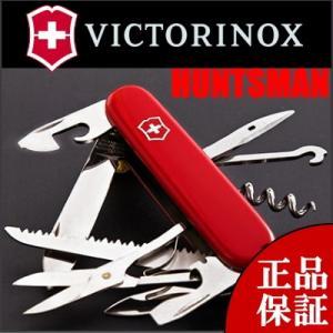 【正規品・永久保証】ビクトリノックス VICTORINOX ハントマン 15機能 マルチツールナイフ|atrescue