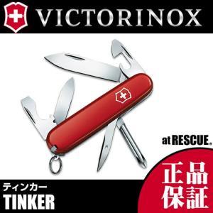 【正規品・永久保証】ビクトリノックス VICTORINOX ティンカースモール 13機能 JAN7611160007032 マルチツールナイフ【納期2か月前後順次発送】|atrescue