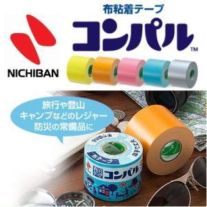 ニチバン 布テープ コンパル 50mm×10m巻 CPN20-50|atrescue
