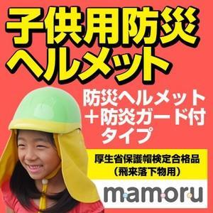 衝撃吸収ライナー付き子供用防災ヘルメット mamoru(マモル)防炎ガード付タイプ/クミカ工業|atrescue