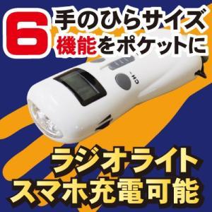 NEW ポケラジ6II 手回し式充電で乾電池不要 多機能ラジオライト スマホ充電可能|atrescue