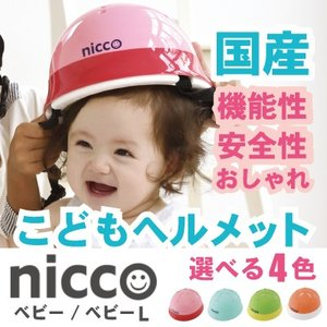 幼児・こども用 ヘルメット niccoニコ ベビー/ベビーL/クミカ工業|atrescue