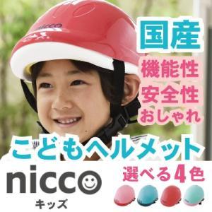 園児用 こどもヘルメット nicco ニコ キッズ/クミカ工業|atrescue