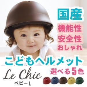 園児・こども用 ヘルメット ルシックbyニコ LeChic by nicco ベビーLサイズ/クミカ工業|atrescue