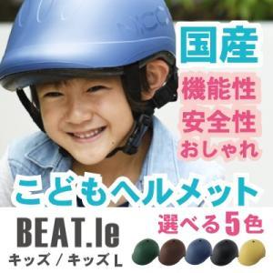 小学生・園児用 ヘルメット ビートルbyニコ キッズ/キッズL|atrescue