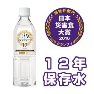 DSW PREMIUM 12 YEARS 12年保存 DSWプレミアム保存水 500ml|atrescue