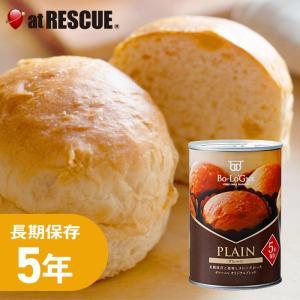5年保存 備蓄deボローニャ ブリオッシュパンの缶詰|atrescue