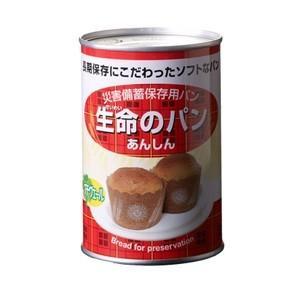 生命のパン プチヴェール 1缶(2個入)|atrescue