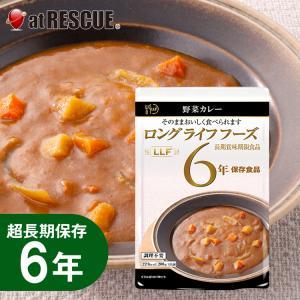 長期保存食 野菜カレー(200g)LLC LLF ロングライフフーズ レトルト atrescue