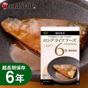 長期保存食 さば味噌煮1切(75g)LLC LLF ロングライフフーズ レトルト atrescue