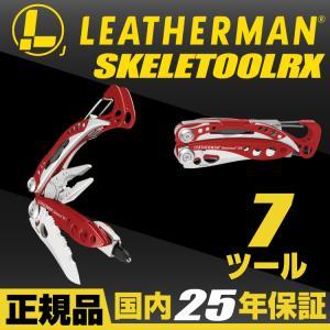 レザーマンツールジャパン 正規品 日本国内 25年保証 スケルツールRX LEATHERMAN SKELETOOL RX|atrescue