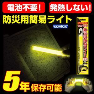 防災用簡易ライト ルミカライト 1本|atrescue