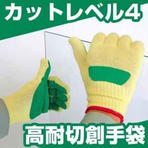 ハイパーグリップス 耐切創手袋 すべり止め付き|atrescue