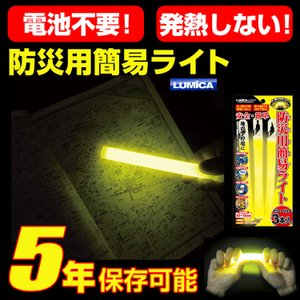 防災用簡易ライト ルミカライト バリューパック3本入り|atrescue