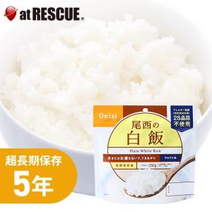 尾西食品 水でも作れるアルファ米 白飯 1食分/100g(賞味期限5年)出来上がり260g 国産米100%|atrescue