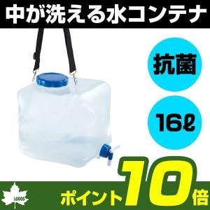 ロゴス LLL 抗菌広口水コン16 LOGOS 中まで洗える水コンテナ|atrescue