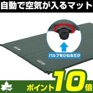ロゴス セルフインフレートマット・DUO LOGOS 自動空気注入でらくらく入る、テントサイズのマット|atrescue