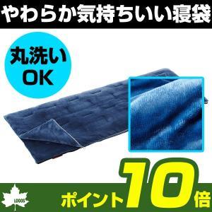 ロゴス 丸洗い やわらかシュラフ・2 LOGOS やわらかフランネルを採用した気持ちいい寝袋|atrescue