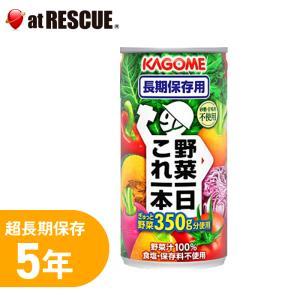 カゴメ野菜ジュース「野菜1日これ1本」長期保存用 190g×1本|atrescue