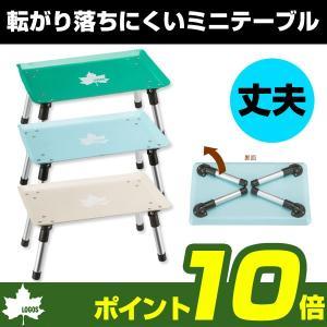 ロゴス スタックカラータフテーブル-AF LOGOS トレー型のミニテーブル|atrescue