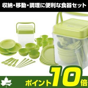 ロゴス 箸付食器セットBOX 4人用 LOGOS 充実食器セットボックス|atrescue