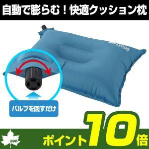 ロゴス インフレートまくら LOGOS 自動で膨らむ!快適クッション枕|atrescue
