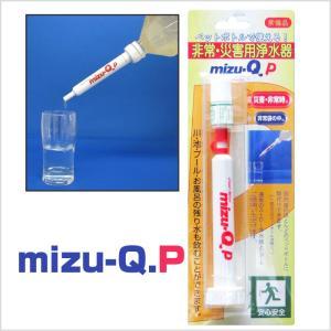非常・災害用浄水器 mizu-QP|atrescue